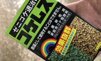苔用除草剤コケレス