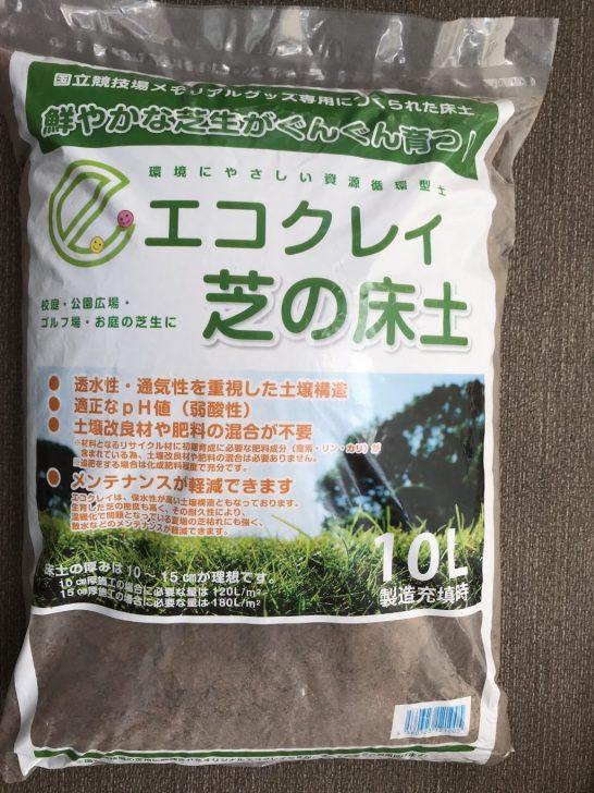 エコクレイ芝の床土