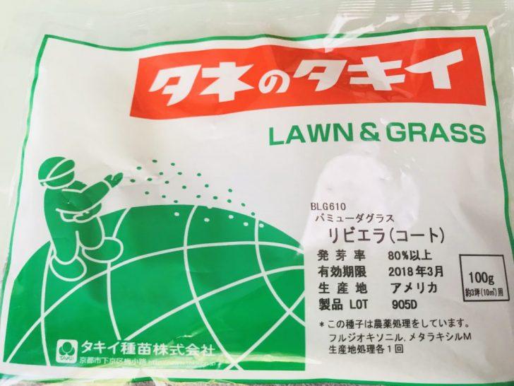 タキイ種苗:バミューダグラス リビエラの種子