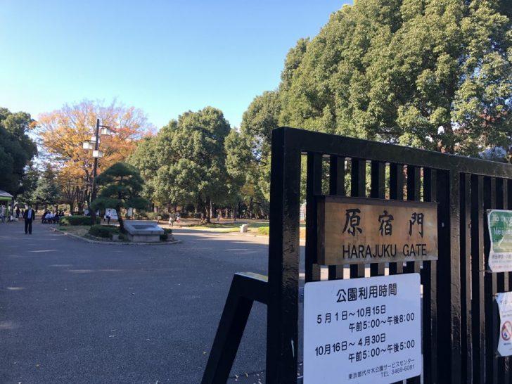 代々木公園原宿門