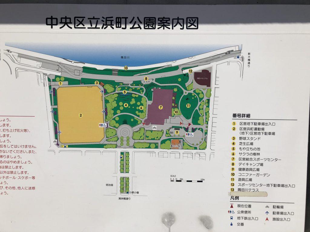 浜町公園案内図